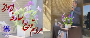 مراسم تودیع و معارفه مدیر مرکز اهواز برگزار شد