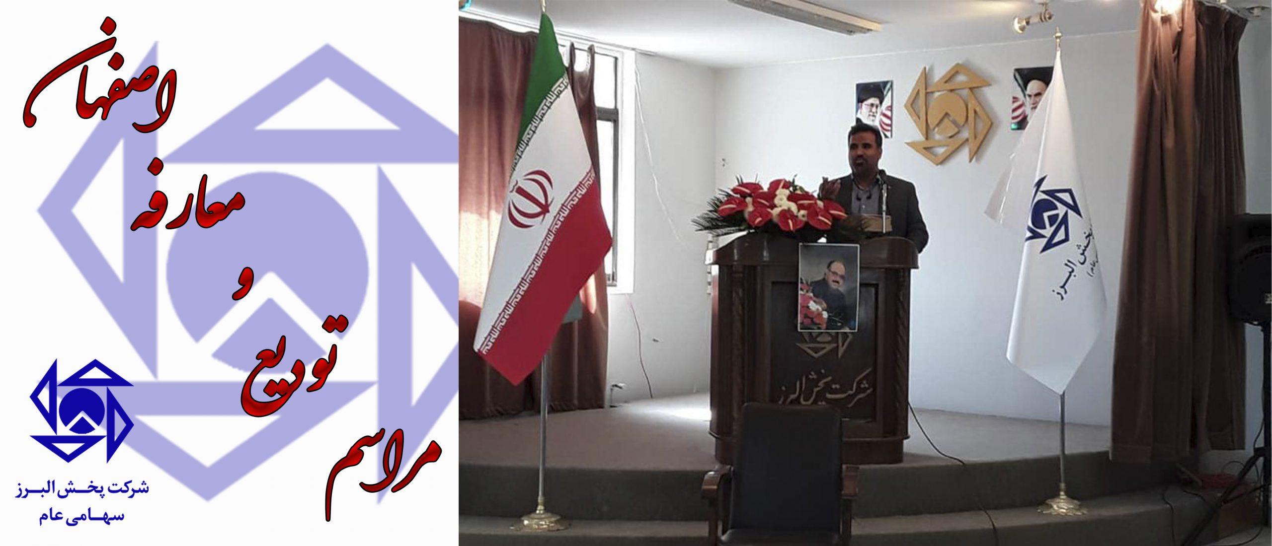مراسم تودیع و معارفه مدیر مرکزاصفهان  برگزار شد