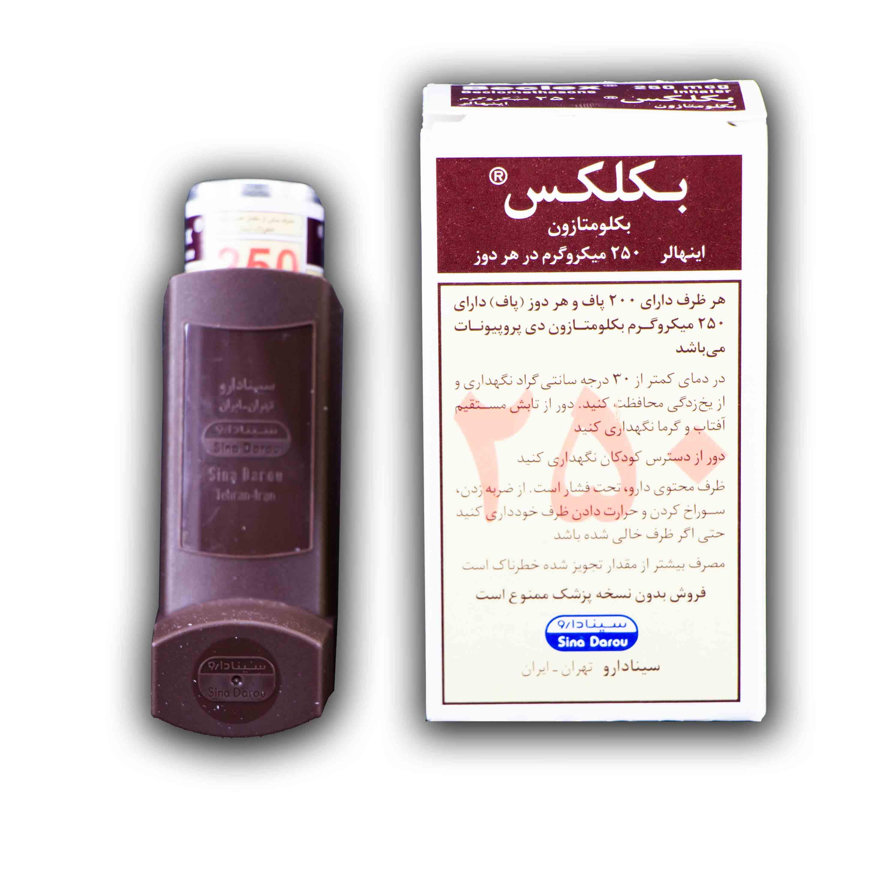 بکلکس ( بکلومتازون )250م ک گ/دوز-250دوز اسپري استنشاقي 1 ع- سينا دارو