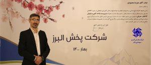 انتصاب مهندس محمودی بعنوان  سرپرست معاونت کالاهای مصرفی