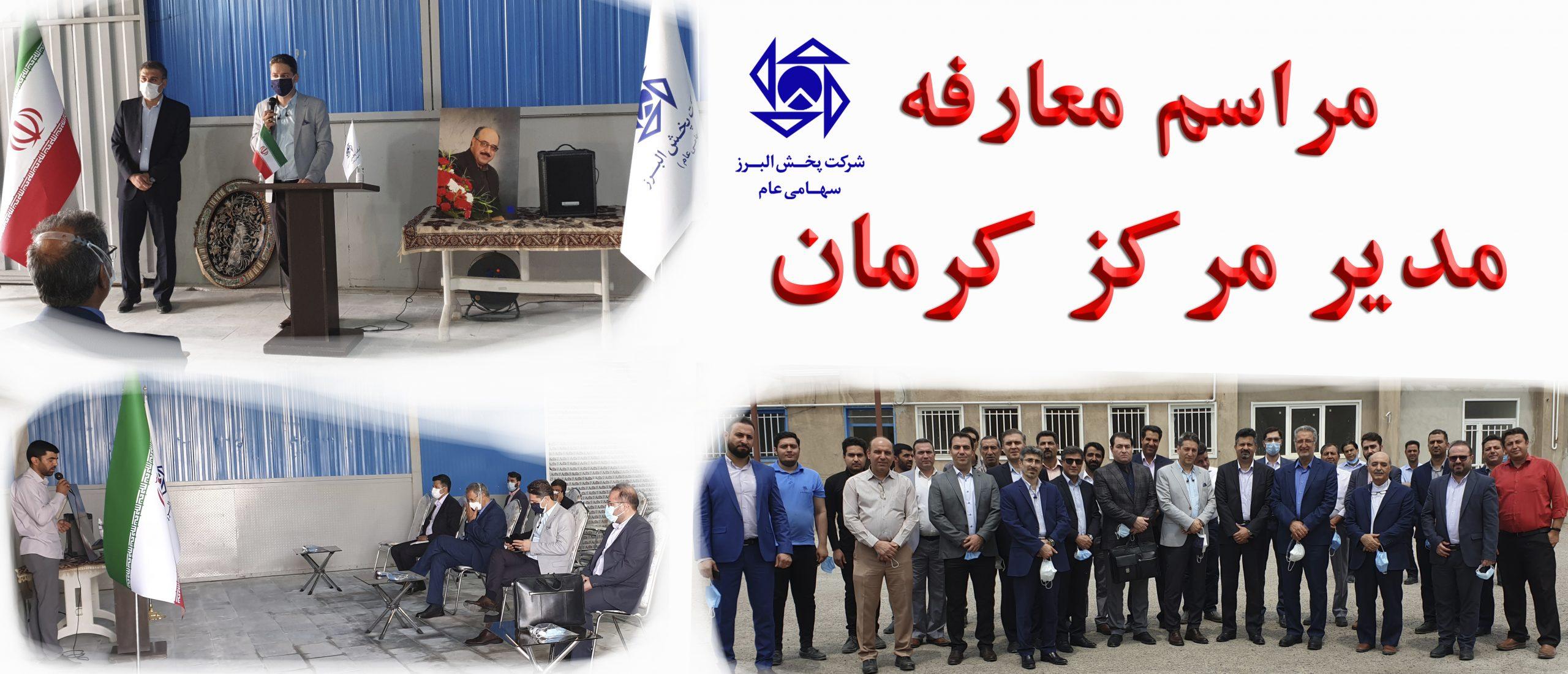 مراسم معارفه مدیر مرکز توزیع کرمان برگزار شد