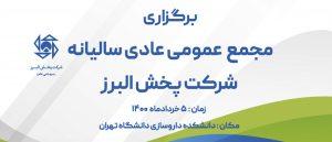 برگزاری مجمع عمومی و فوق العاده شرکت پخش البرز