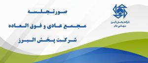 صورتجلسه مجمع عمومی عادی و فوق العاده شرکت پخش البرز