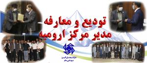 مراسم تودیع و معارفه مدیر مرکز ارومیه