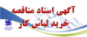برگزاری مناقصه عمومی  خرید لباس کار پرسنل شرکت پخش البرز